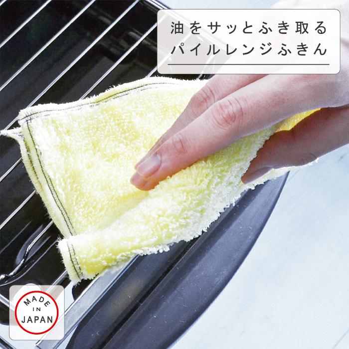 業務用でも支持されている高機能性のレンジクロス 刺繍可能 品質保証 油をサッとふき取る速乾パイルレンジクロス 台ふきん テーブルふきん 油汚れ 掃除 送料無料 コンロ 電子レンジ 日本未発売 北欧風雑貨 日本製 IH対応
