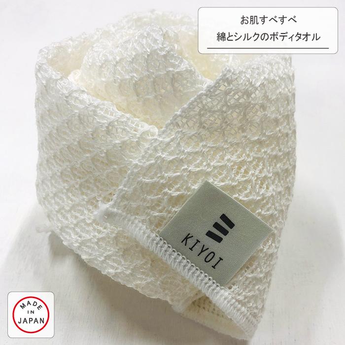 国内即発送 天然素材のコラボレーション 刺繍可能 お肌すべすべ綿とシルクのボディタオル 浴用 バス お風呂 北欧雑貨 シンプル 日本製 公式サイト 体を洗うタオル 送料無料