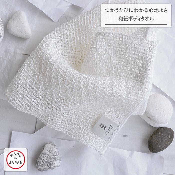 送料無料 ショップ 日本製 使えば使うほど心地よい肌触り つかうたびにわかる心地よさ 和紙ボディタオル 浴用タオル 角質落とし バス用品 皮脂すっきり 在庫一掃売り切りセール 体を洗うタオル