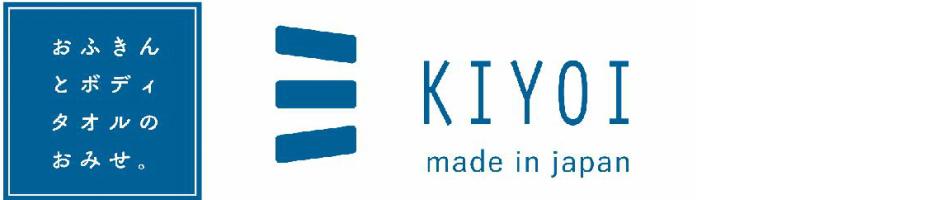 KIYOI:KIYOI=清い(キレイにすること。それは、キレイになること。)