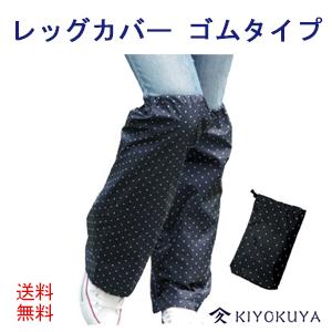 雨や泥から足をカバーします 収納袋付きです メール便送料無料 Kawasumi 国内正規品 カワスミ 梅雨 ゴムタイプ 雨 レッグカバー 泥よけよけ 限定特価