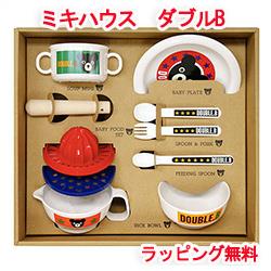 ミキハウス ダブルB テーブルウェアセットM 66-7001-369【ミキハウス/ベビー食器/子供用食器/離乳食/】
