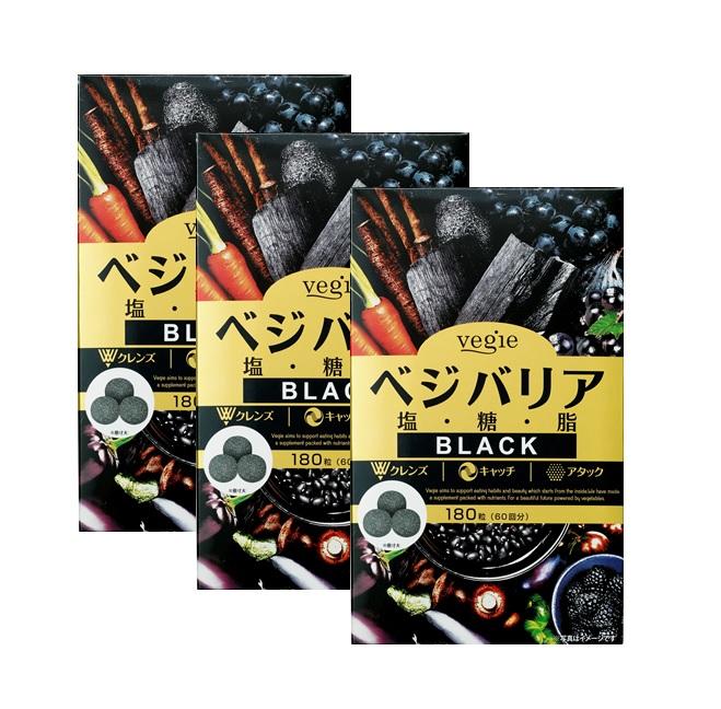 3種の活性炭配合 摂り過ぎてしまいがちな 塩 糖 脂 激安通販販売 を黒の吸着力でスッキリサポート ベジバリアブラック ベジエ 送料無料 3個セット 180粒 売買