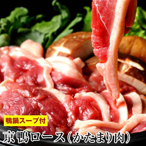 鴨すき 京鴨ロース (鴨鍋スープ付き)