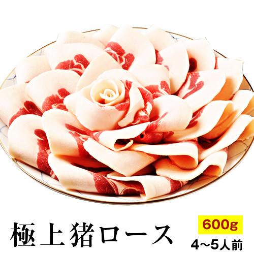 極上猪ロース 600g(4~5人前)猪 猪肉 ぼたん鍋 お取り寄せ