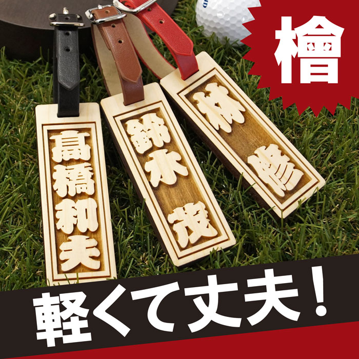 (nameplate golf) is a Ney golf bag <hinoki (hinoki) wooden name card in the golf outfitter