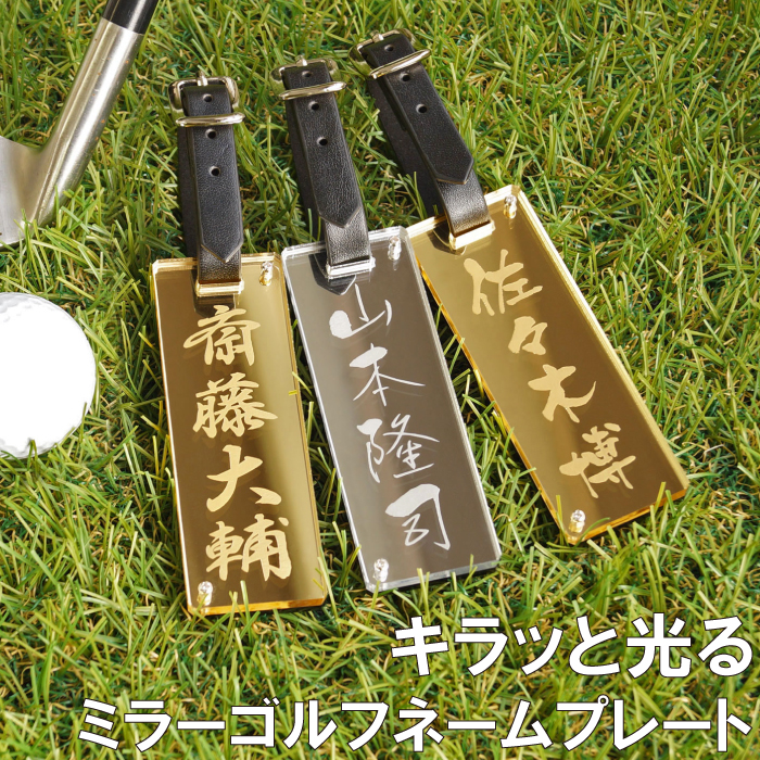 Name name plate Golf name enter presents branded gift Golf name tag name plate engraved golf bag golf back tag tagging Golf supplies competition 60th ... & kizamu: Name name plate Golf name enter presents branded gift Golf ...