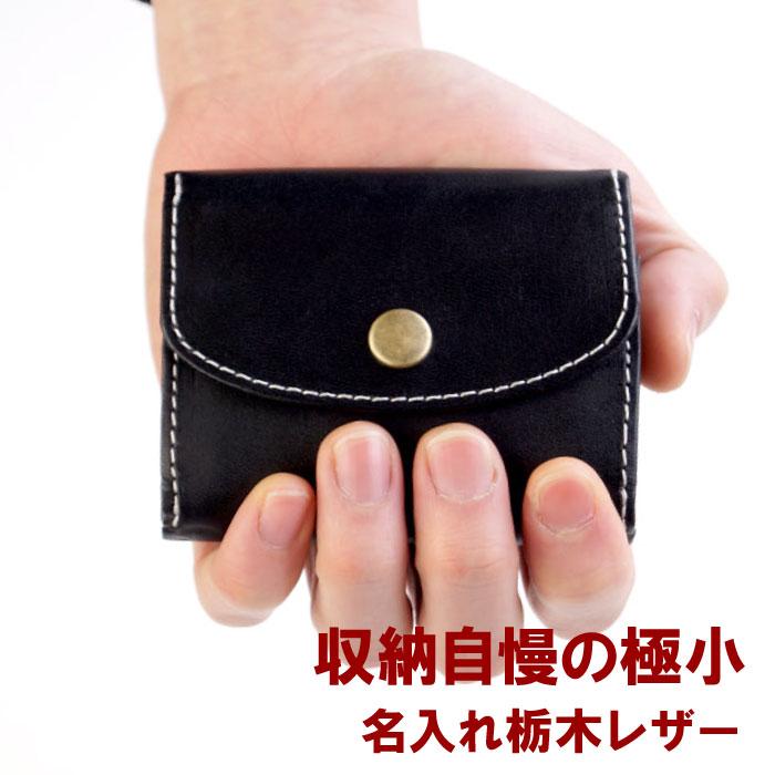 財布 名入れ 栃木レザー 三つ折財布 日本製 本革 ブラック/キャメル/ブラウン