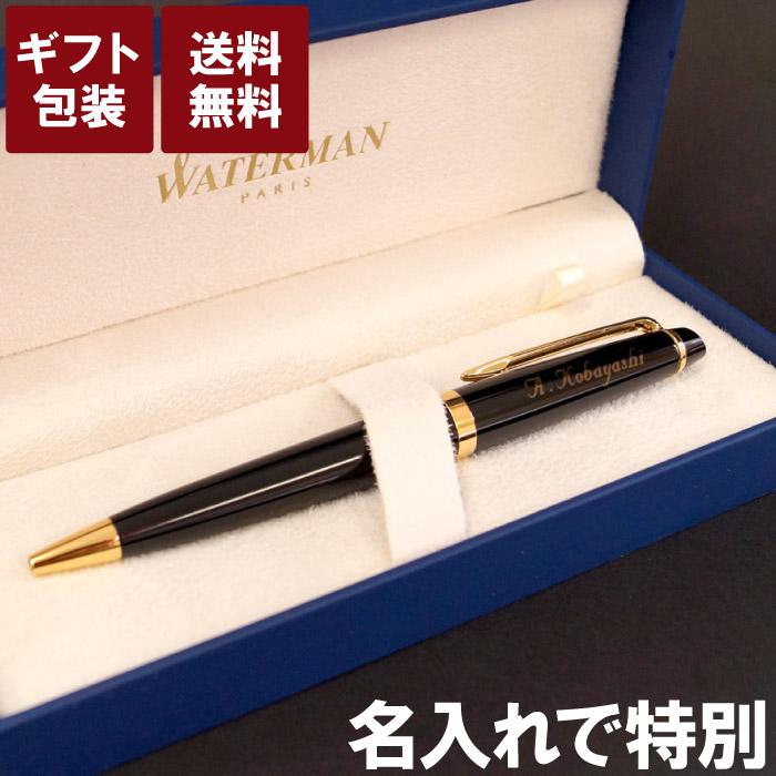 ボールペン 名 入れ プレゼント
