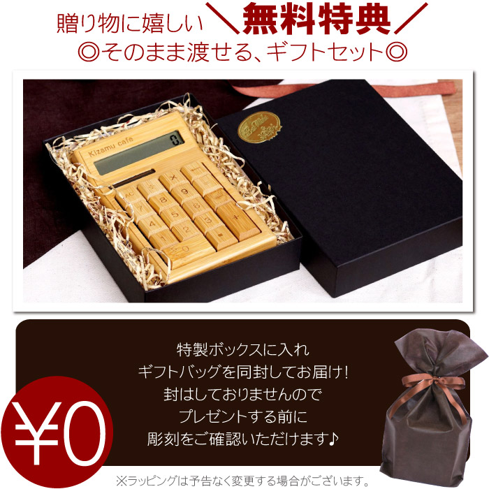 Kizamu Calculator Put The Name Entered Cute Gifts Branded Gifts