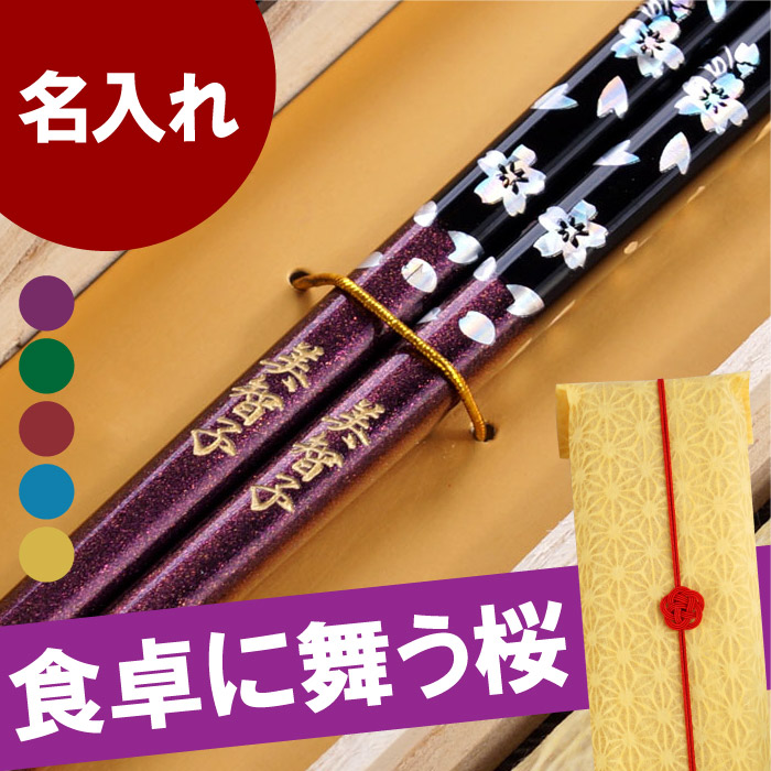 Kizamu: Chopsticks Name Put Into Gifts Branded Gifts Chopsticks Wedding 60th Birthday