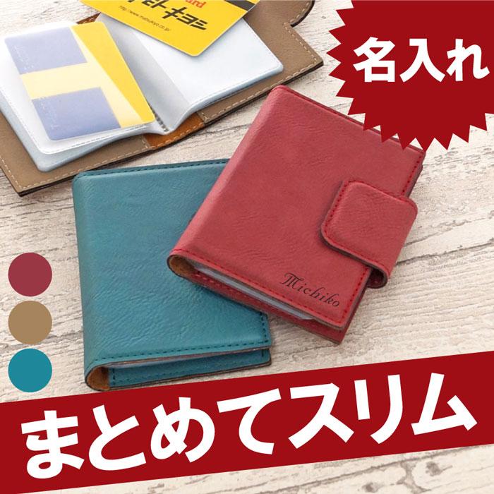 c298c4431d97 楽天市場】カードケース 名入れ 名前入り プレゼント 名入り 【 お手軽 ...