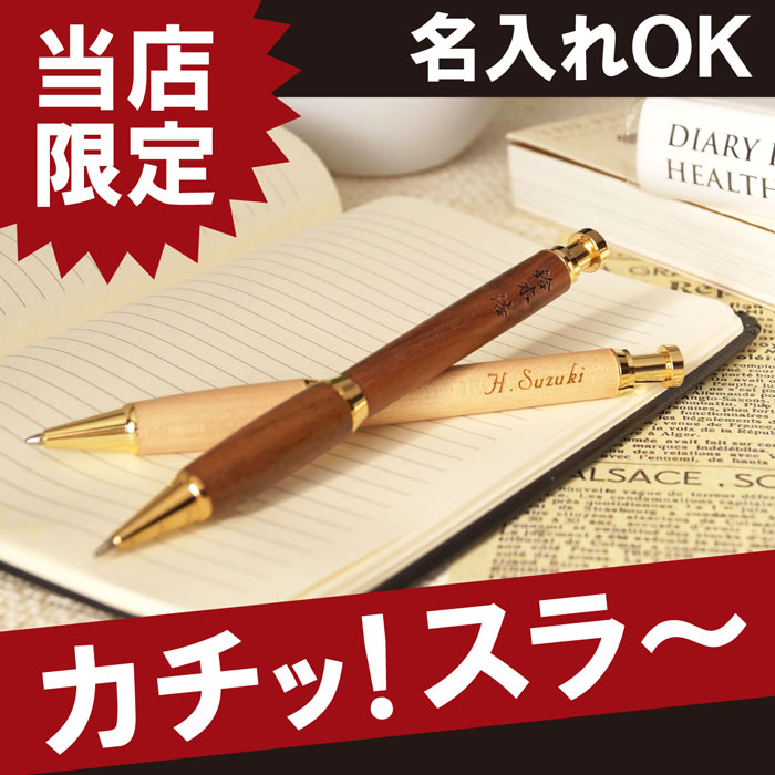 Name Wooden Pen Enter Gifts Branded Writing Equipment Stationery Office Supplies Wood