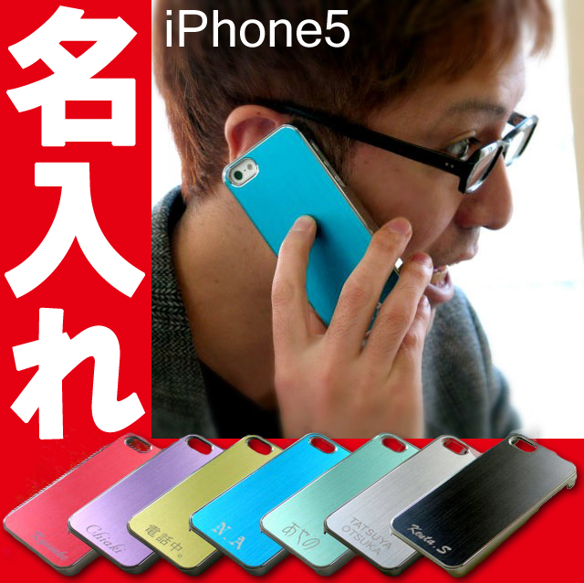 <aluminum smartphone case> Excellent cover smartphone case case free of charge for iPhone5! It is a review after arrival to all seven colors of color ♪! In the present of the gift birthday memorial day