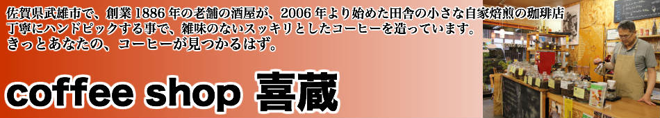 Coffeeshop喜蔵&はらだ酒店:創業明治19年、老舗の酒屋が始めた自家焙煎珈琲のお店です