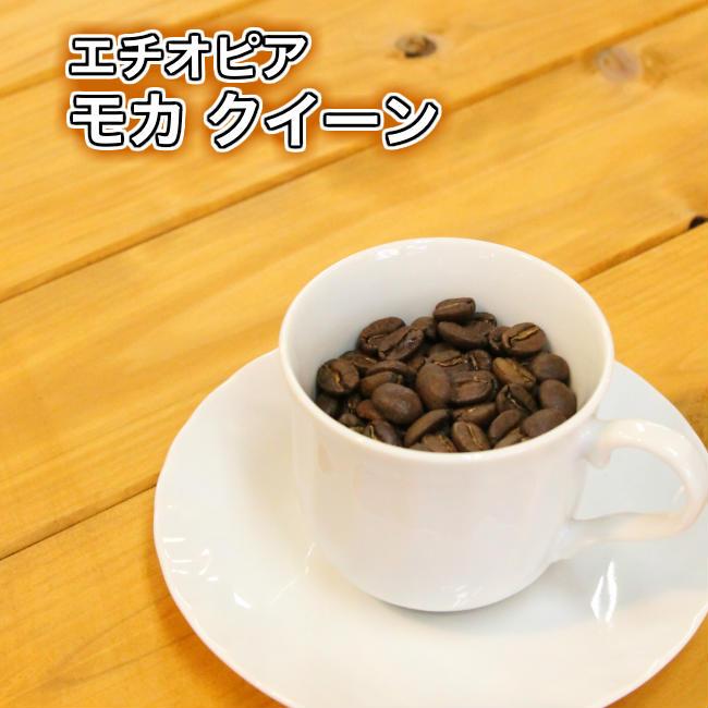 送料無料 エチオピア 人気商品 SEAL限定商品 モカクイーン500g コーヒー豆 coffee mocha Ethiopia