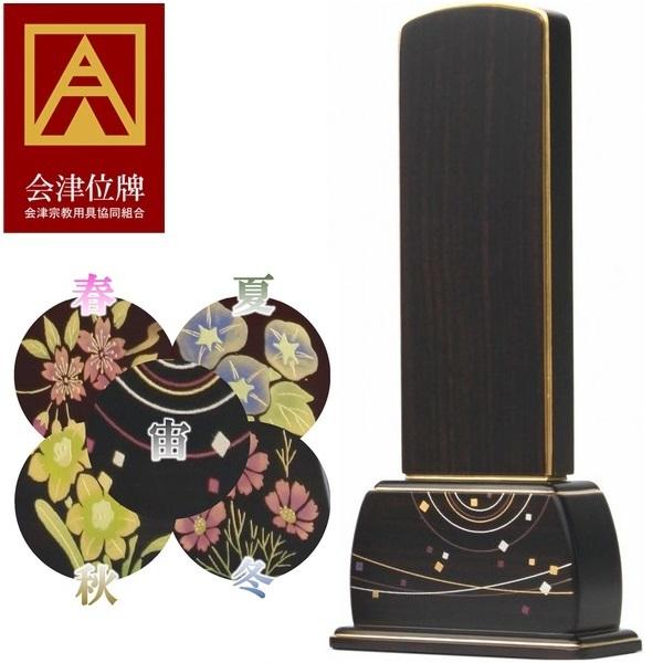 会津蒔絵位牌 季節の廻り 黒檀 4.0寸 高級位牌 モダン位牌