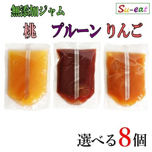 お好きなジャムから選べる8個 自社フルーツの無添加ジャムです 選択 無添加ジャム 新作販売 100g×8個 桃 長野県産 りんご 減農薬 プルーン