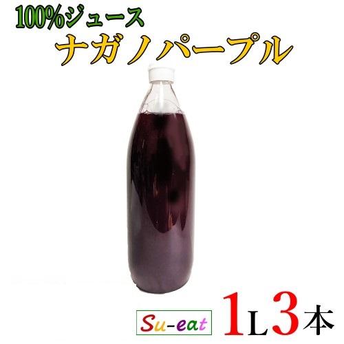 卓出 渋み 酸味が少なく甘いぶどうジュースが出来ました 薄め訳あり ナガノパープルジュース 長野県産 1L×3本セット 待望