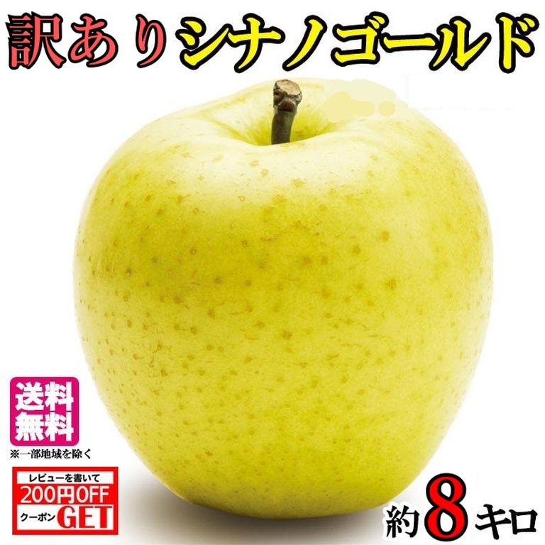 黄金色の大人気リンゴです 10月下旬発送 年間定番 訳あり シナノゴールド りんご 長野県産 マーケット レビューを書いたら200円クーポン 8キロ 減農薬