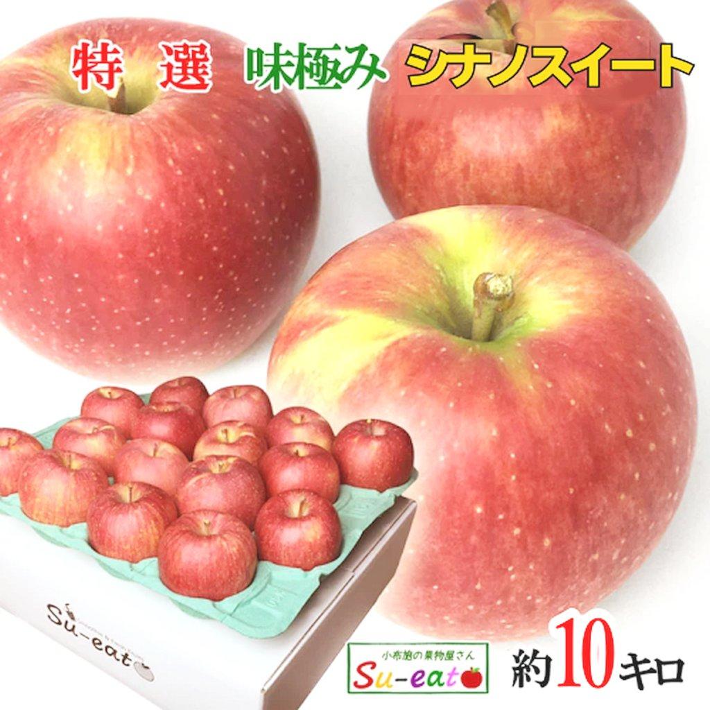 やわらかな優しいお味のりんごです 10月中旬~下旬発送 特選 シナノスイート りんご 品質検査済 レビューを書いたら200円クーポン 減農薬 長野県産 公式通販 10キロ