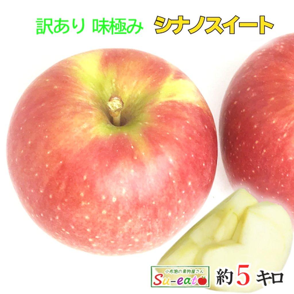 本日限定 オススメりんごです 10月中旬~下旬発送 シナノスイート 訳あり 葉とらず 5キロ 人気海外一番 減農薬 レビューを書いたら200円クーポン 長野県産 りんご