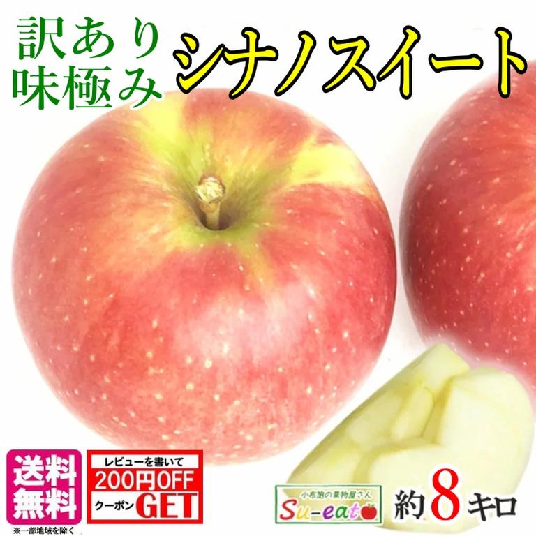 香り良く 着後レビューで 送料無料 甘酸っぱいりんごです 10月中旬~下旬発送 秀逸 シナノスイート 訳あり レビューを書いたら200円クーポン 8キロ 長野県産 りんご 減農薬