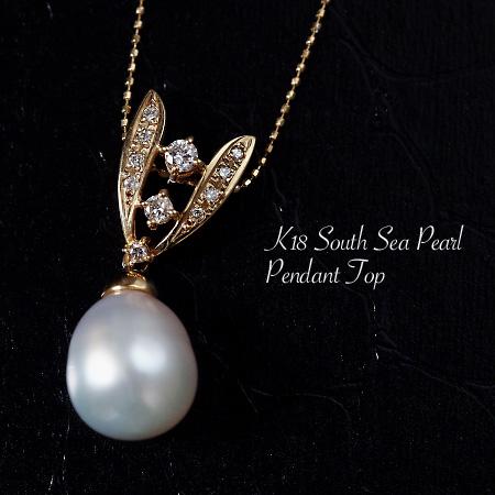 K18 南洋真珠 ペンダントトップ レディース