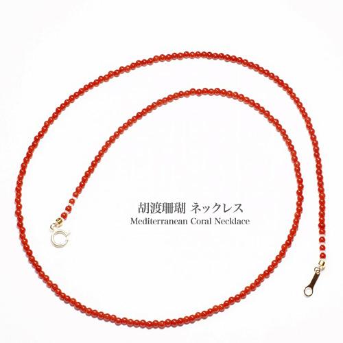 胡渡珊瑚 ネックレス 47cm