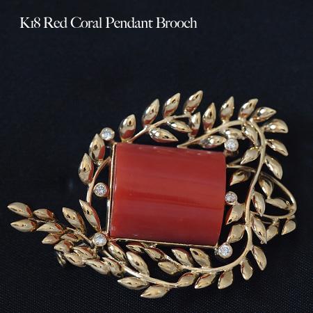 【訳あり】K18 赤珊瑚 ペンダントブローチ