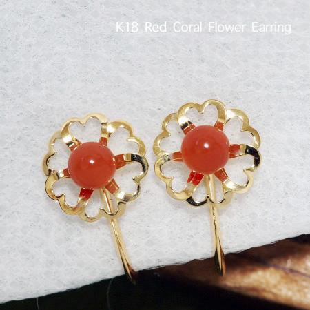 K18 赤珊瑚 フラワー イヤリング