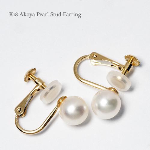 K18 アコヤ真珠 イヤリング 7-7.5mm パール 18金 ゴールド あこや 大ぶり シンプル フォーマル