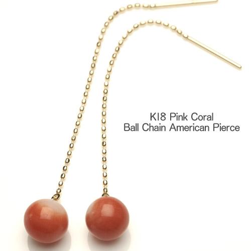 アメリカンピアス K18 桃色珊瑚 ラウンド6mm レディース