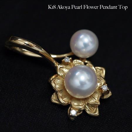 K18 アコヤ真珠 フラワー ペンダントトップ 天然ダイヤ付き クリッカーバチカン パール 18金 ゴールド あこや レディース