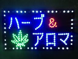 送料無料 ハーブ&アロマ  LED看板 電子看板 電気 家電 目立つ 開業 改装 店舗 際立つ 節電
