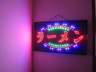 [送料無料] 開店祝い品  ラーメン 2重字 LED看板(大タイプ)