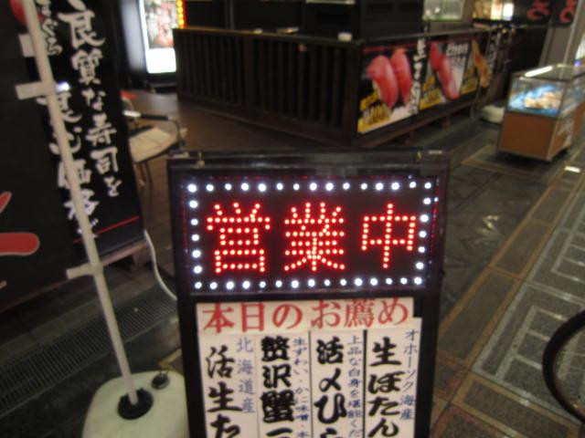 節電形 [送料無料] 営業中  LED看板(大タイプ) 明るい 目立つ 節電 開業 店舗改装 住宅設備家電 インテリア LED照明 LEDライト 電子看板