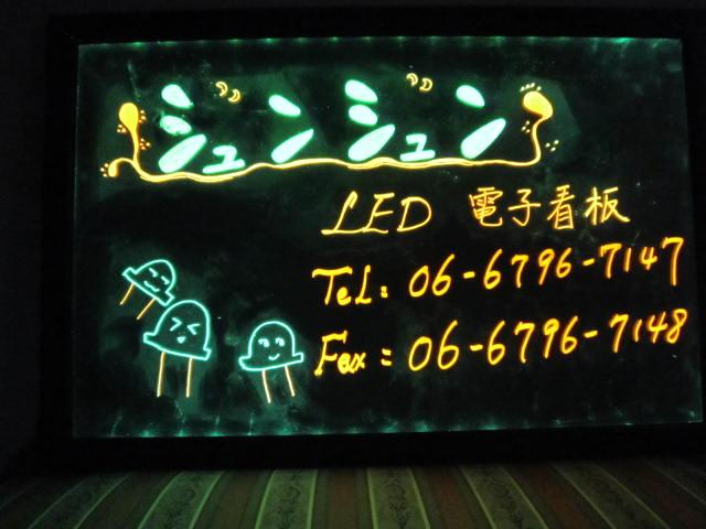 [送料無料] 手書きボード  LED看板