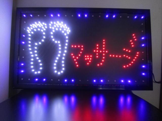 ネオイ看板 マッサージ   マッサージ看板 電子看板 LED照明  店舗用 LED 看板 目立つ 開業 改装 店舗 際立つ 節電  店舗改装
