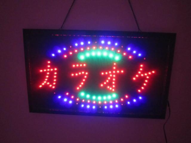 送料無料 カラオケ 看板 (小タイプ) LED 看板