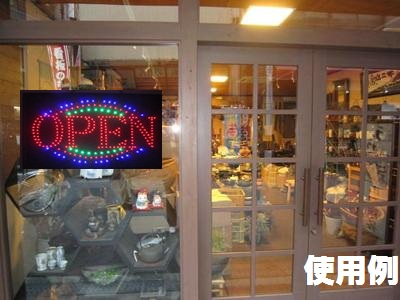送料無料 電子看板 オープン LEDライト 発光ダイオード看板