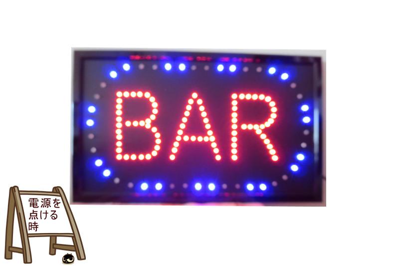 送料無料 看板 バー 送料無料商材のみ LED 電飾看板 【大タイプ)  明るい 目立つ 節電 開業 店舗改装 住宅設備家電 インテリア LED照明 LEDライト 電子看板