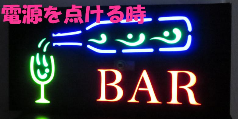 「送料無料」 (電子看板) (バー)  開店お祝い