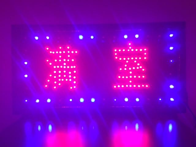 看板 光る看板 看板店舗用 看板お店 看板LED  LED電飾看板  見やすい看板 開店ギフト商品 LED看板 電子看板 電飾看板 ホテル、駐車場などなど