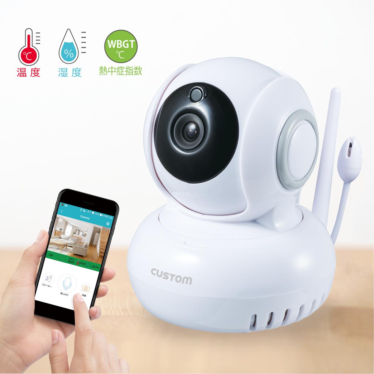 カスタム 温湿度センサー付IPカメラ IPC-02TH