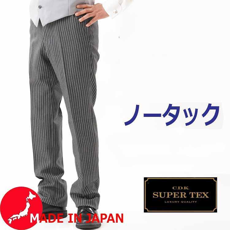 【スリム】日本製コールパンツ ノータックアジァスター付きズボン:RME1622 Supertex 替下 オールシーズン★パンツ裾未処理