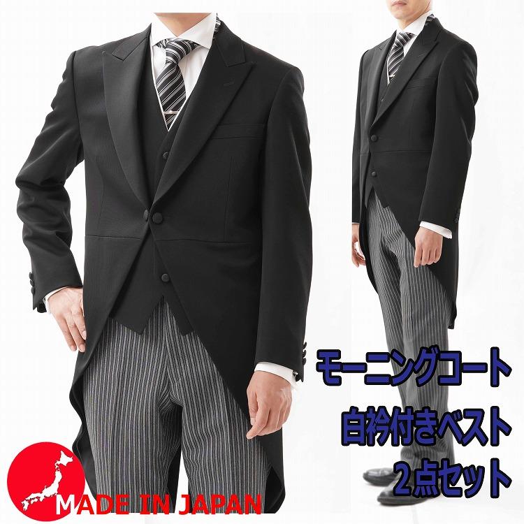 【大きいサイズ】合物 日本製ブラックモーニングコート&白襟付きベスト RM1826 上着&白衿付き K体 ※パンツは別売りです。
