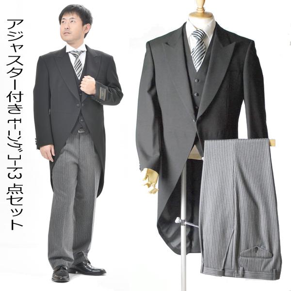 中国製モーニングコート3点セットRMOサイズY8(コート+白襟付きベスト+パンツ・アジャスター付き裾上げ済み)
