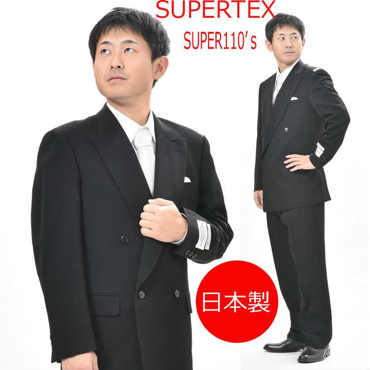 オールシーズンCDK長大毛織のフォーマルブラックスーツ スーパーテックスのダブル略礼服、喪服:長大毛織4B×1掛:RM2446★パンツ裾未処理