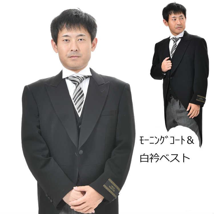 結婚式の新郎、新郎新婦のお父様、卒業式 校長先生の正装に、各種式典にオススメ!品質自慢の日本製モーニングコート *合物・日本製モーニングコート白えり付きベスト RM1824上着&白衿付きベスト細いY体からBE体まで ※パンツは別売りです。